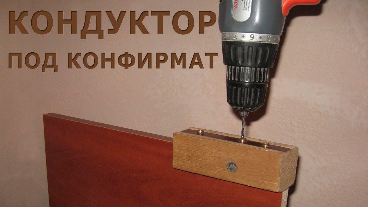 Кондуктор для сверления отверстий своими руками конфирматов