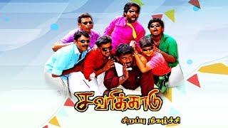 Savarikkadu Movie | Soori | Robo Shankar | Swathi | Sirappu Nigazhchi | Kalaignar TV