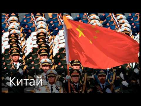САМЫЕ МОЩНЫЕ АРМИИ МИРА(The most powerful army in the world)