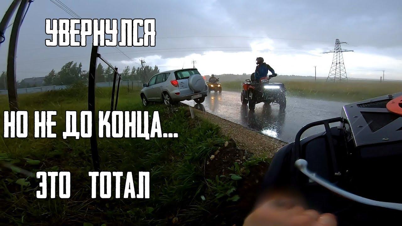 Никогда не катайтесь в плохую погоду, это приводит к плохим последствиям