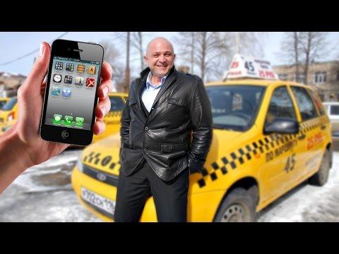 Таксист Аферист ворует телефоны ► Аферисты в сетях