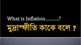 what is inflation | মুদ্রাস্ফীতি কি ?