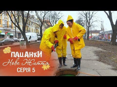 Пацанки. Новая жизнь. Серия 5 - 15.11.2017