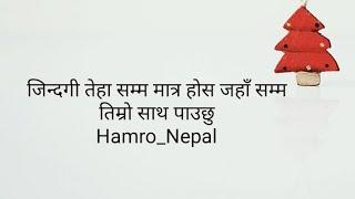मन छुने लाईन हरु part-11|Nepali Quotes | मन छुने लाईन हरु | Heart Touching Nepali Quotes|Hamro Nepal
