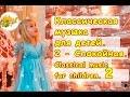 Классическая музыка для детей Часть 2 Спокойная Classical Music For Children 2 Calm Music mp3