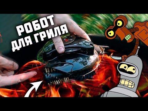 GrillBot - РОБОТ ДЛЯ ГРИЛЯ для самых ленивых!