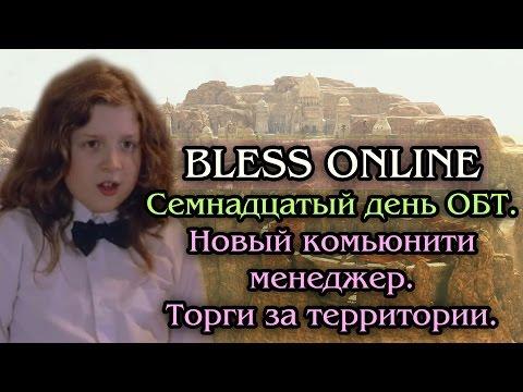 Bless Online - Семнадцатый День ОБТ. Новый комьюнити менеджер. Торги за территории.
