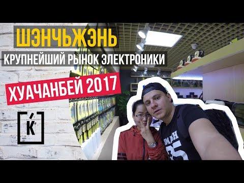 РЫНОК ЭЛЕКТРОНИКИ В ШЭНЬЧЖЭНЕ (КИТАЙ) 2017.