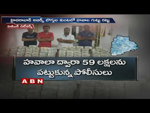 Hawala Money Laundering Racket Busted at Hyderabad, Police seized 2.5 crore | ABN Telugu