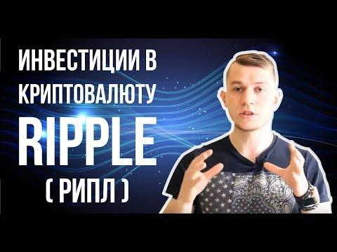 Инвестиции в Ripple | Что такое криптовалюта рипл?