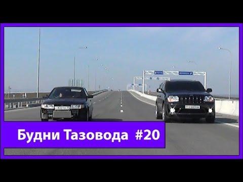 "Будни Тазовода #20: Ваз 2112 ""Черныш"" против Jeep SRT8 - [© Жорик Ревазов 2014]"
