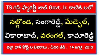 Guest faculty notification in GJC's ( nalgonda, sangareddy, medhcel, vikaraabd, warangal, kamareddy)