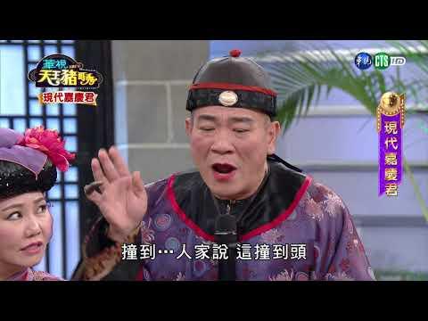 華視天王豬哥秀 現代嘉慶君(完整版)2018.08.12