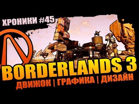 Borderlands 3 скачать через торрент на PC