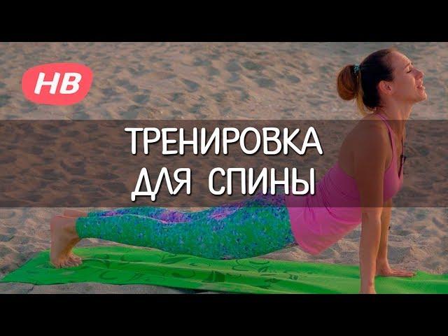 ЭФФЕКТИВНЫЕ УПРАЖНЕНИЯ для СПИНЫ. Елена Силка