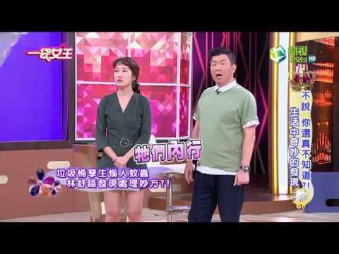 台綜-一袋女王-20180920-不說 你還真不知道?! 生活中奇妙的發現