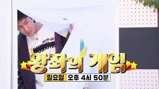 《Running Man》 E423 Preview|런닝맨 423회 예고 20181021