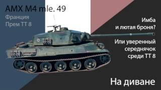 WoT: AMX M4 mle. 49 - обзор и сравнение бронирования и характеристик