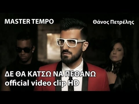 Master Tempo ft Thanos Petrelis - De Tha Katso Na Pethano - Official Video Clip (HD)