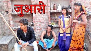    COMEDY VIDEO    जुआरी ~ बड़ बाप के बिगड़ैल औलाद    पारिवारिक भोजपुरी कॉमेडी वीडियो  MR Bhojpuriya