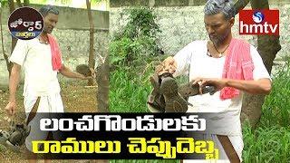 లంచగొండులకు రాములు చెప్పుదెబ్బ | Village Ramulu Comedy | hmtv Telugu News