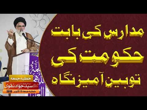 Madaris ki babat Hukumat ki Toheen Aamaiz Nigah | Ustad e Mohtaram Syed Jawad Naqvi