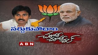 ABN Debate On Pawan Kalyan's U-Turn On AP Special Status | TDP Vs BJP Vs Congress | Part 3