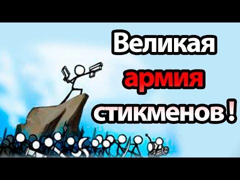 Великая армия стикменов ! ( Cartoon Wars )