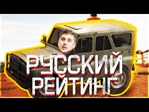 РУССКИЙ РЕЙТИНГ! ЛЕГА ПЛЕЙ В ПАБГ! - PLAYERUNKNOWN'S BATTLEGROUNDS