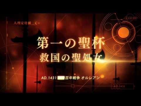 「Fate/Grand Order」トレーラー