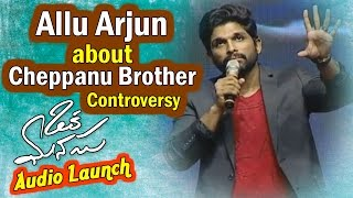 allu-arjun-about-cheppanu-brother-controversy-oka-manasu-audio-launch-naga-shaurya-niharika