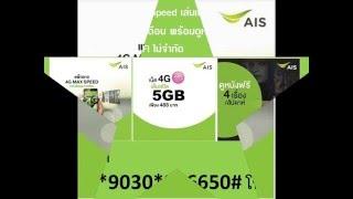 AIS 4G รายวัน,AIS 4G รายสัปดาห์,AIS 4G รายเดือน,AIS 4G/3Gใหม่แรงเร็ว!!
