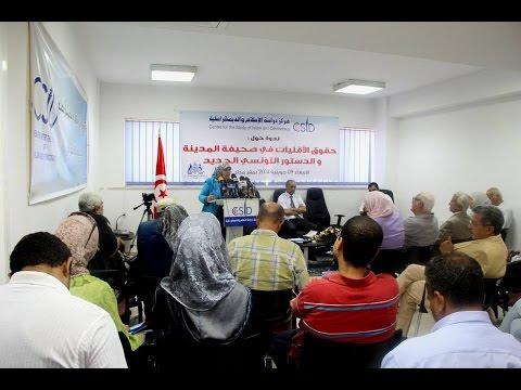 حقوق الاقليات في صحيفة المدينة و الدستور التونسي