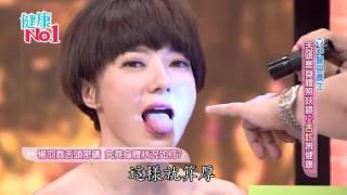 "(GTV健康NO.1)2016.05.18 舌頭是身體照妖鏡!? 舌診""辯健康"""