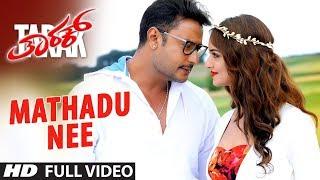 Mathadu Nee Full Song | Tarak Kannada Movie Songs | Darshan, Sruthi Hariharan