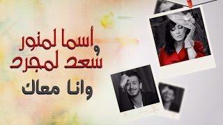 Asmaa Lamnawar Feat Saad Lamjarred --Wana M3ak