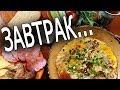 ЗАВТРАК! ОБЖОР! Яичница с помидорами, колбаса из мяса. Жру.ру#131. MukBang ASMR Eating Slurp