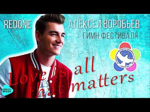 Воробьев Алексей & RedOne - Love Is All That Matters (Official Audio 2017)