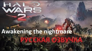 HALO WARS 2 awakening the nightmare - РУССКАЯ ОЗВУЧКА