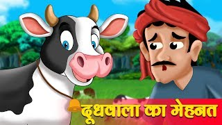 दूध वाला का मेहनत | Milkman's Hard work Story | Hindi Kahaniya for kids | Moral stories for kids