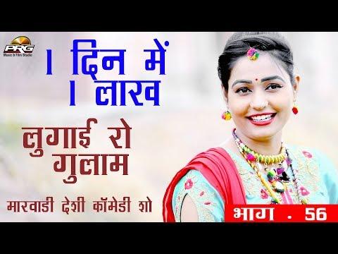 लुगाई रो गुलाम | Twinkle Vaishnav Comedy Show - Part 56 | देसी राजस्थानी कॉमेडी शो |  | PRG FULL HD