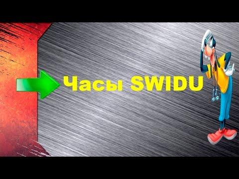 Vzglyad: Посылка №28 Часы SWIDU