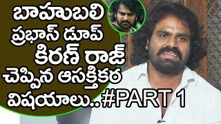 Prabhas Dupe Kiran Raj Exclusive Interview | #Part1 | Bahubali | Bahubali2 | Talk With Friday Poster