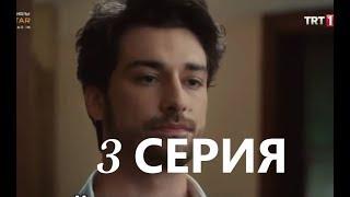 Не отпускай мою руку 3 серия на русском,турецкий сериал, дата выхода