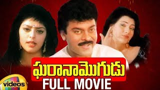 Gharana Mogudu Telugu Full Movie HD | Chiranjeevi | Nagma | Raghavendra Rao | Mango Videos