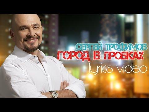 СЕРГЕЙ ТРОФИМОВ – ГОРОД В ПРОБКАХ (LYRICS VIDEO)