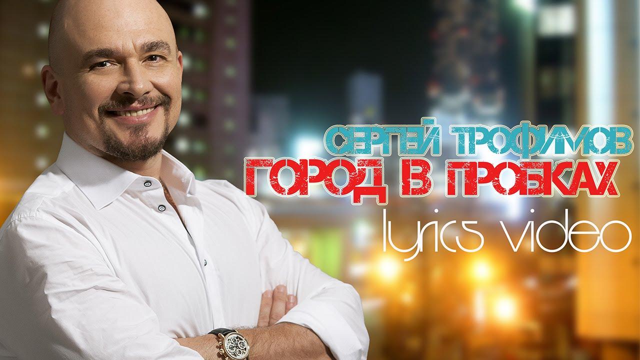 Сергей Трофимов (Трофим) Город В Пробках скачать