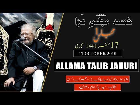 17th Safar 1st Majlis - 1441/2019 - Allama Talib Johri - Imam Bargah Aley Aba Gulberg - Karachi