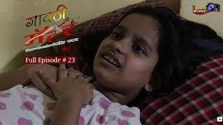 गावठी मॅटर    भाग #२३    Gavthi Matter    EP #23    Marathi Web Series 2019