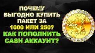 Platincoin Как пополнить Cash аккаунт в платинкоин и почему выгодно купить пакет за 1000 или 250 евр